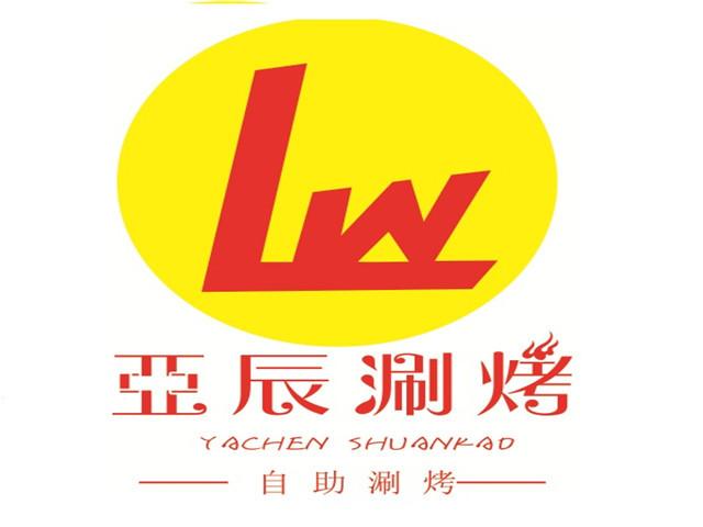 亚辰涮烤(科技路西口店)