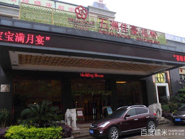 五洲佳豪酒楼(黎明店)