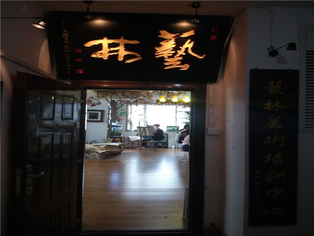 艺林美术学校