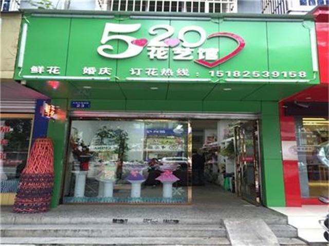 520花艺馆