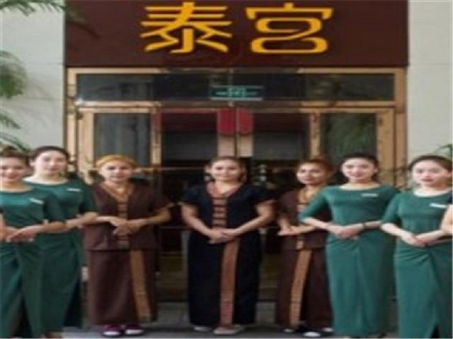 泰宫  泰式按摩SPA会所(亦庄店)
