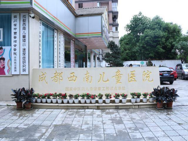西南儿童医院