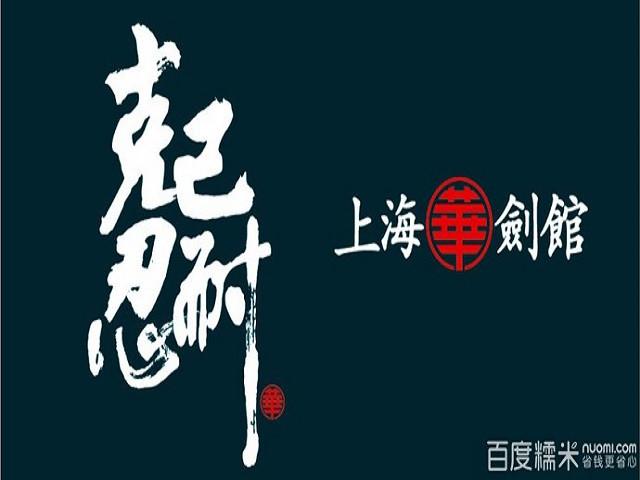 上海华剑道馆(长宁馆店)
