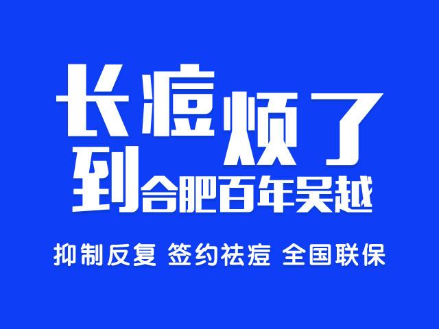 百年吴越祛痘中心(百花井店)