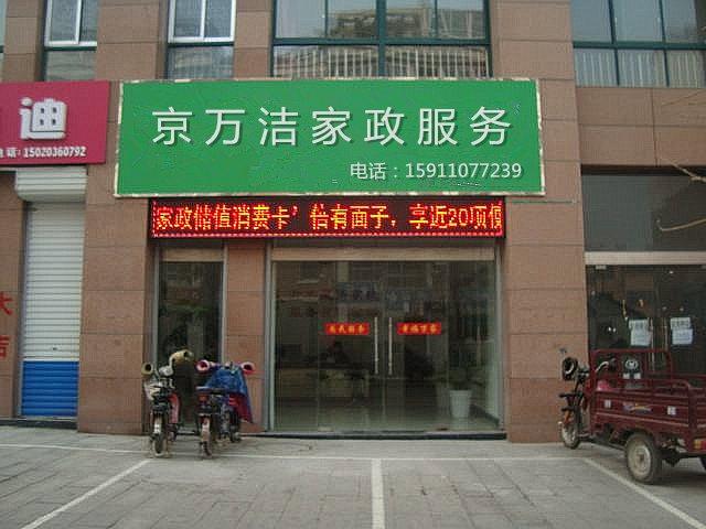 京万洁家政服务(北沙滩店)