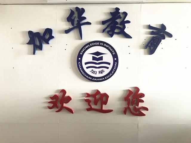 加华教育培训学校