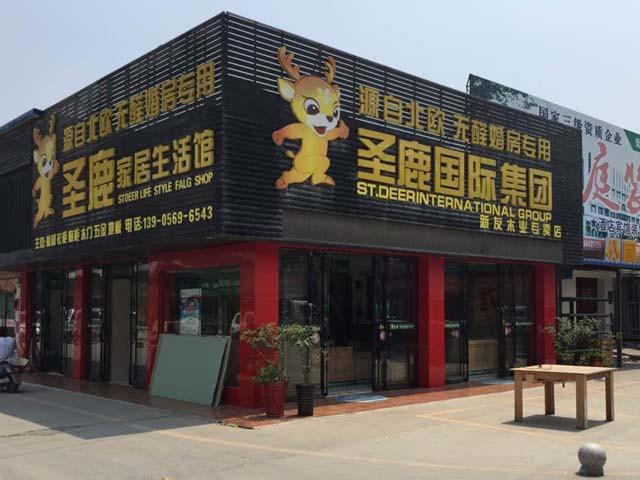 圣鹿国际集团(安徽店)