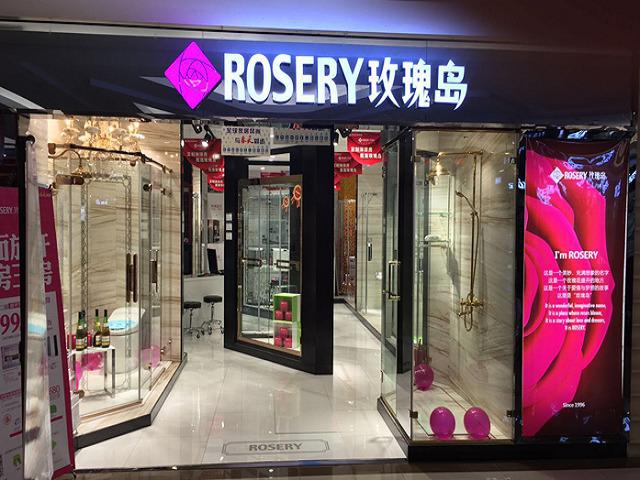 ROSERY玫瑰岛(鞍山大德专卖店)