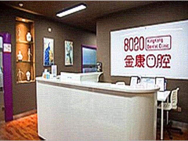 8020金康口腔门诊