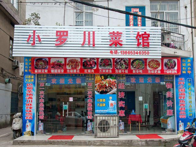 小罗川菜馆