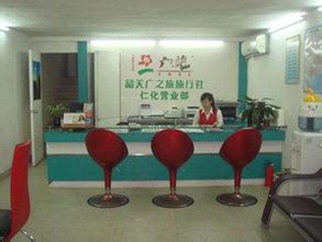 广之旅(拱北店)