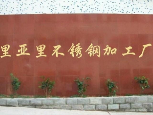 里亚里不锈钢加工厂(吴中大道店)