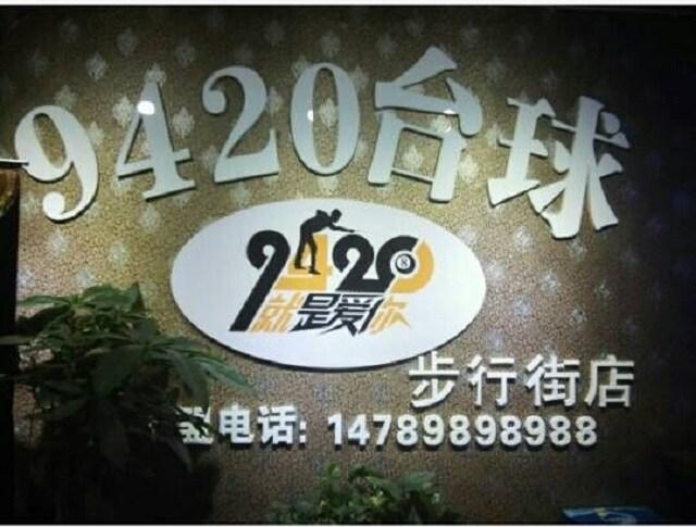 9420台球(步行街店)