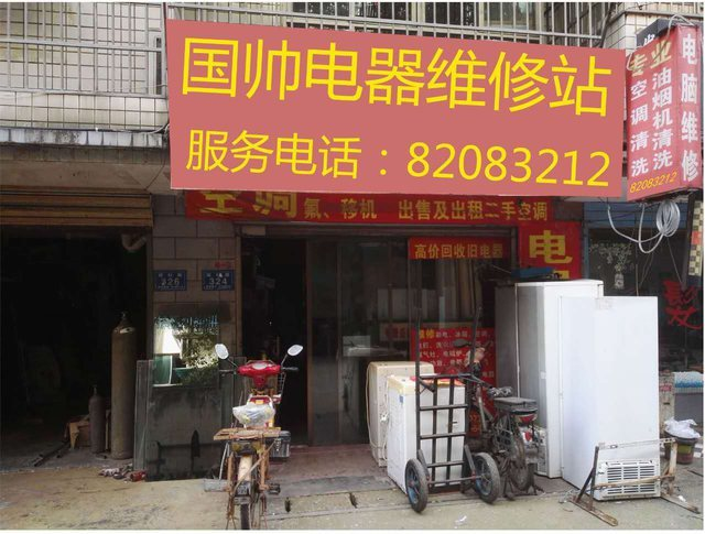 张国军家电维修
