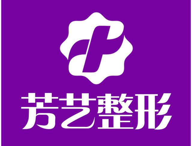 芳艺整形美容(紫荆山店)