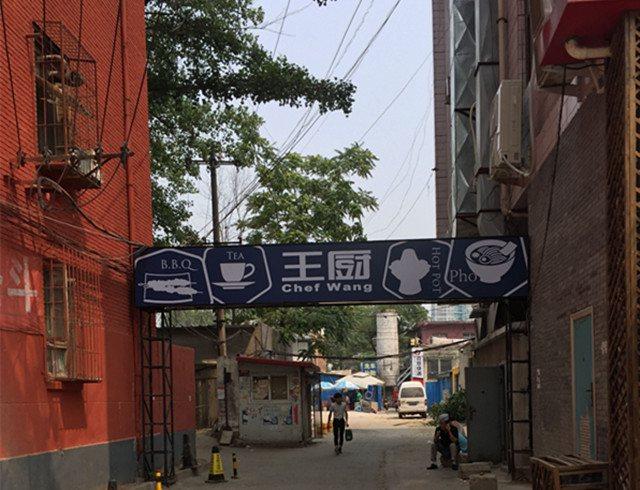 戈拿旺王厨(南锣鼓巷店)