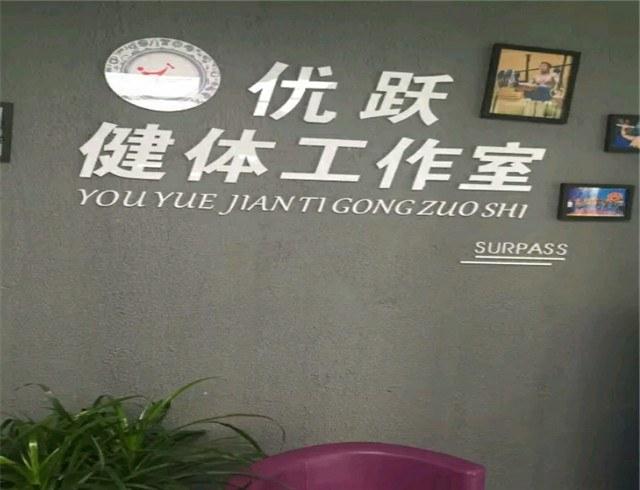 优跃健体工作室
