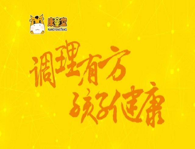 橘圣源•康童堂少儿亚健康调理4S店(解放路店)