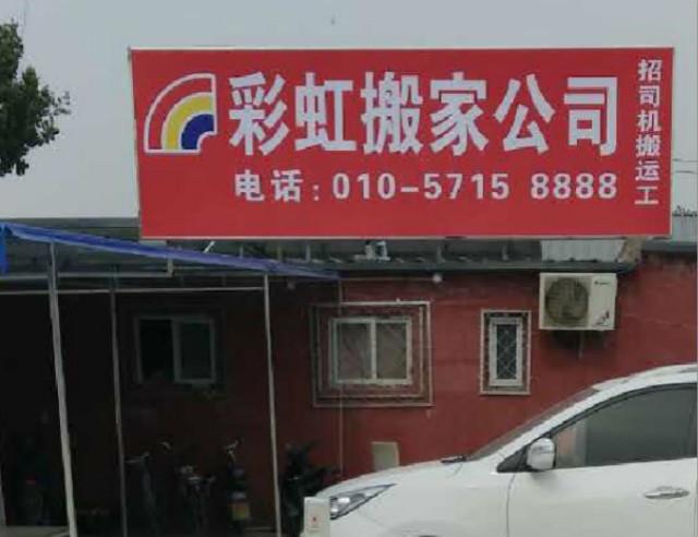 彩虹搬家(西红门理想城店)