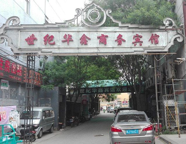 世纪华鑫商务宾馆