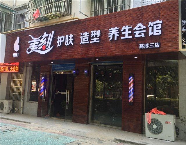 美刻护肤造型养生会馆(高淳三店)