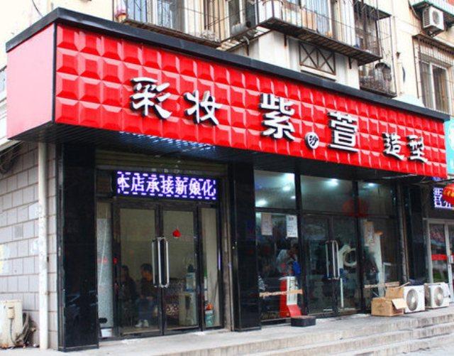 紫萱专业彩妆工作室