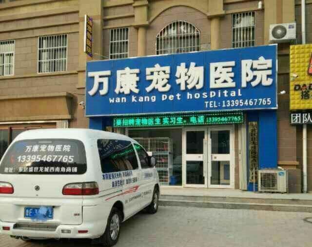 东营万康宠物医院盛世龙城店