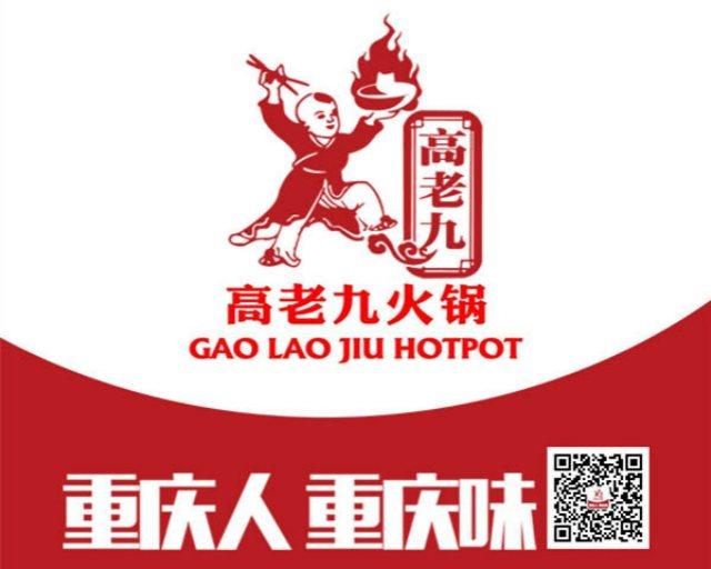 重庆高老九火锅(公园路店)