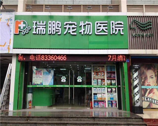 瑞鹏宠物医院(华强北分院店)