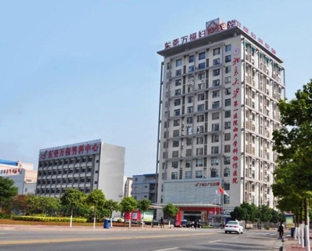 万福妇产医院(虎门店)
