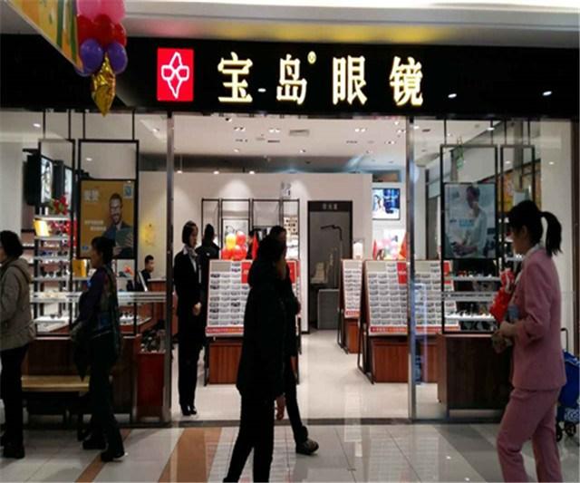 宝岛眼镜(哈尔滨西城红场店)