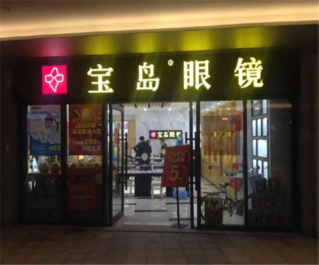 宝岛眼镜(济南名泉广场店)