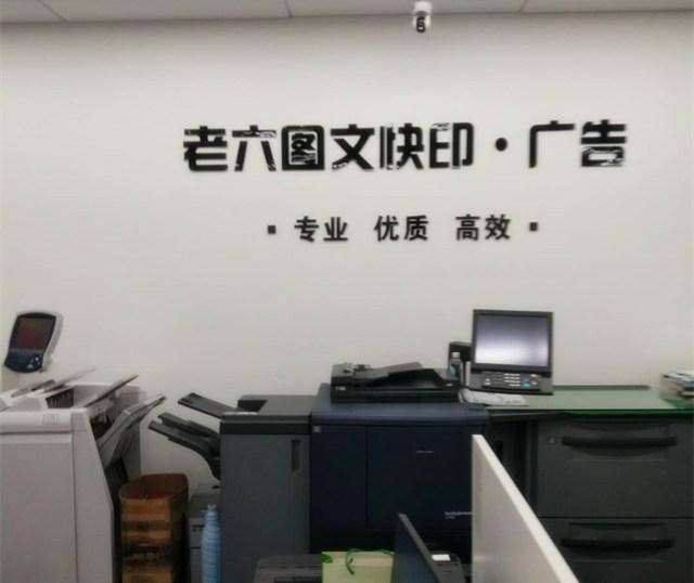 老六图文快印·广告(绿地中心店)