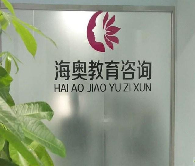 北京海奥教育