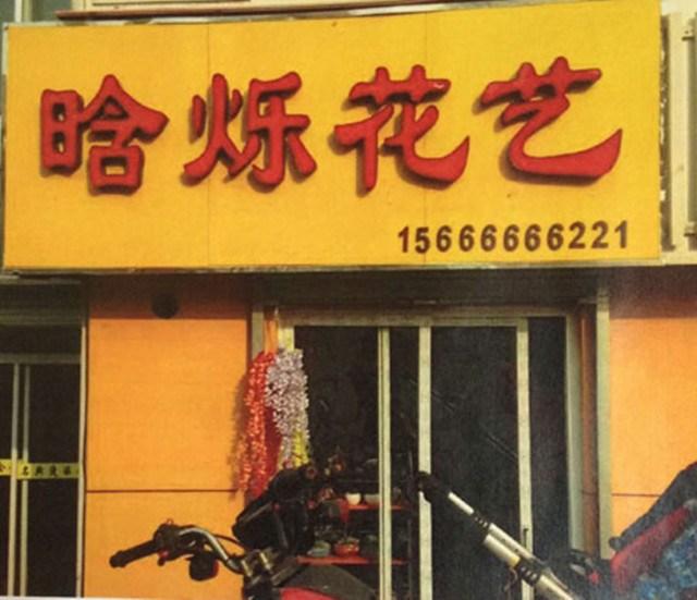 晗烁花艺鲜花店
