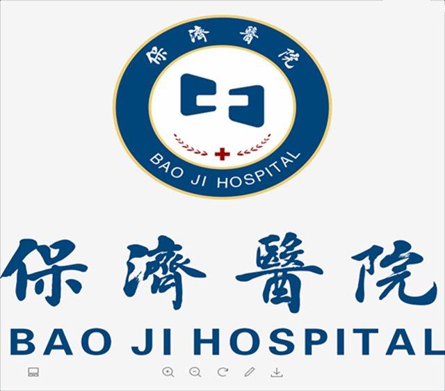 西安莲湖保济医院有限公司