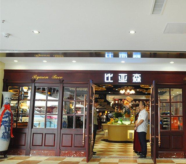 比亚森(东明国际广场店)