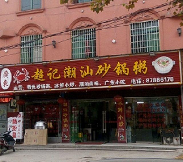 广东超记潮汕砂锅粥