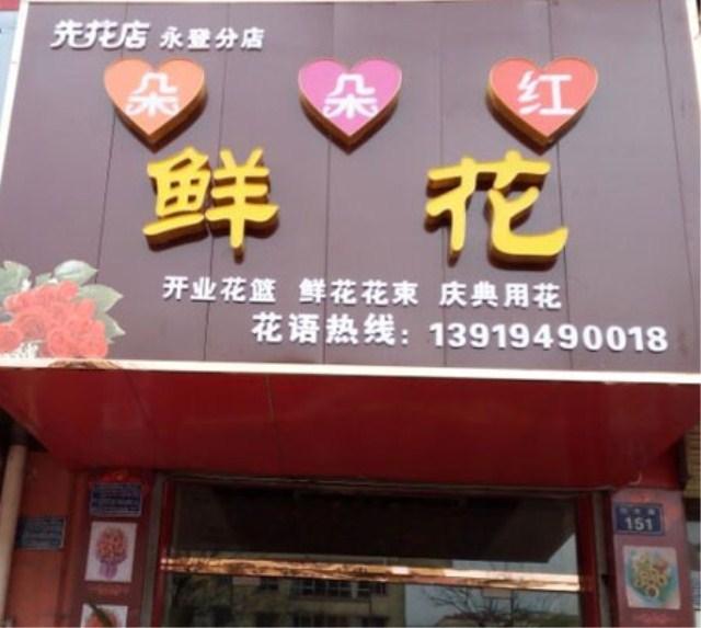 先花店(朵朵红鲜花店)