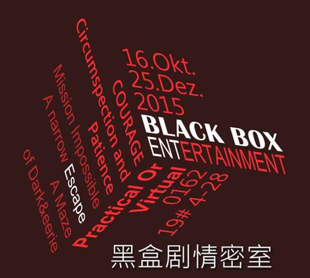 黑盒剧情密室逃脱