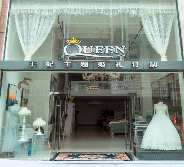 王妃主题婚礼订制