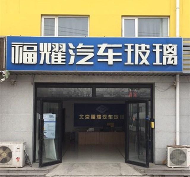 福耀汽车玻璃(北京顺义店)