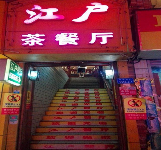 江户茶餐厅