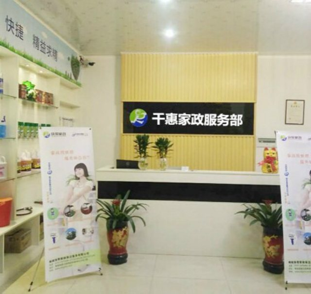 千惠家政服务部