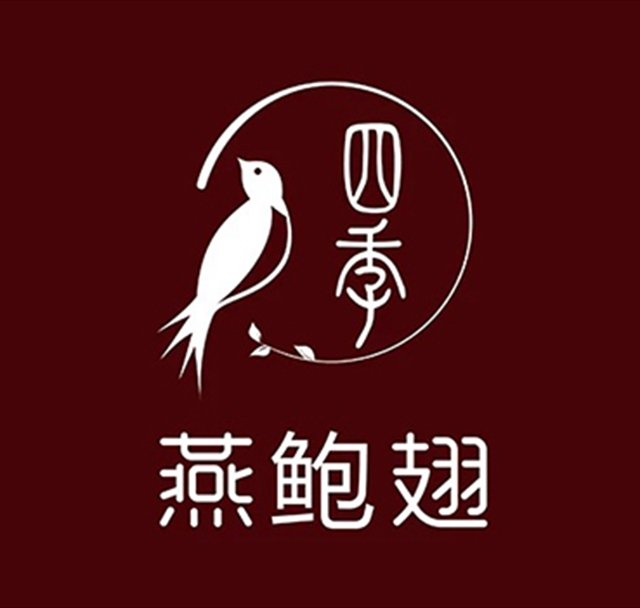 四季燕鲍翅