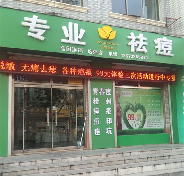 苗家养妍专业祛痘(临淄店)