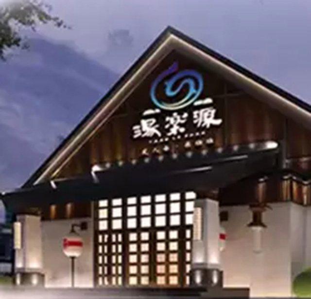 汤乐源日式汤泉体验馆,