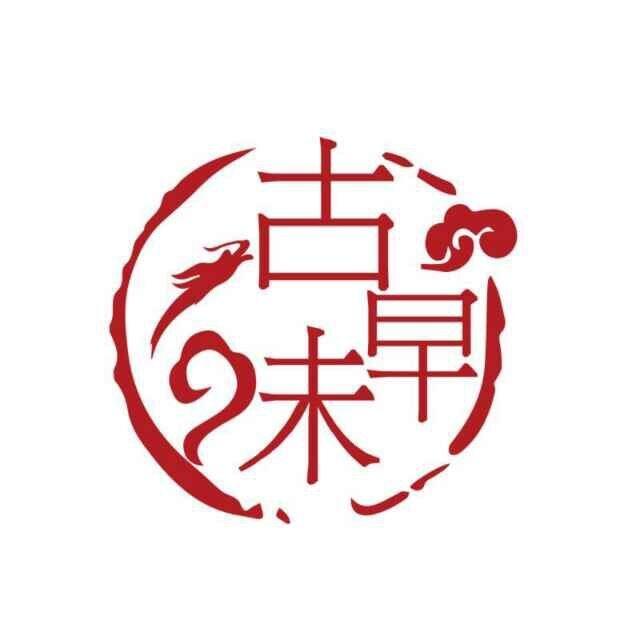 古早味(上海路店)
