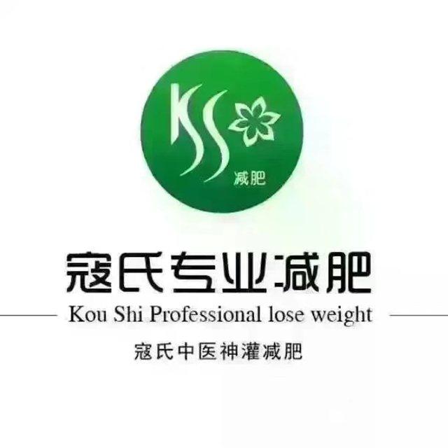 寇氏减肥(上海沙龙店)
