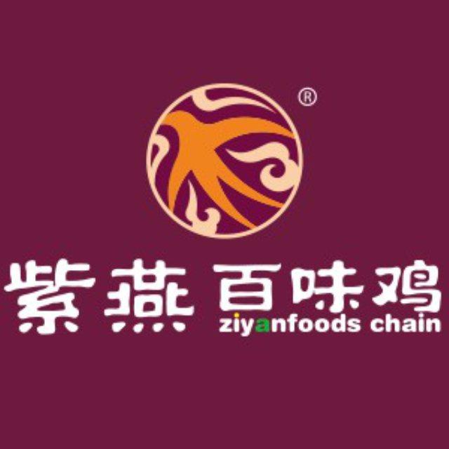 紫燕百味鸡(鸳鸯店)